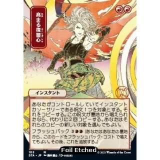 Increasing Vengeance [jp] (V.4) - FOIL