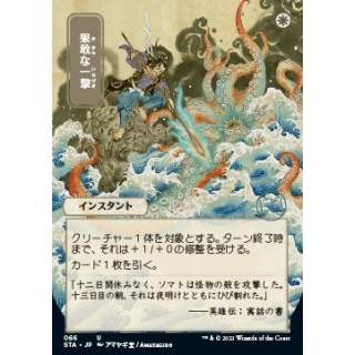 Defiant Strike [jp] (V.2) - FOIL
