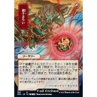 Claim the Firstborn [jp] (V.4) - FOIL