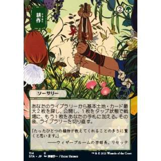 Cultivate [jp] (V.2) - FOIL