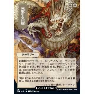 Divine Gambit [jp] (V.4) - FOIL