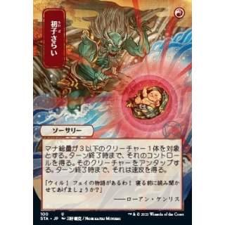 Claim the Firstborn [jp] (V.2) - FOIL