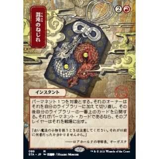 Chaos Warp [jp] (V.2) - FOIL