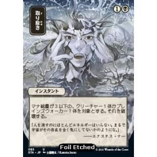 Eliminate [jp] (V.4) - FOIL