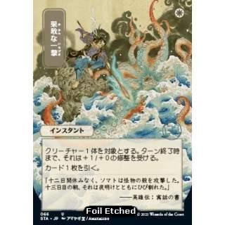 Defiant Strike [jp] (V.4) - FOIL