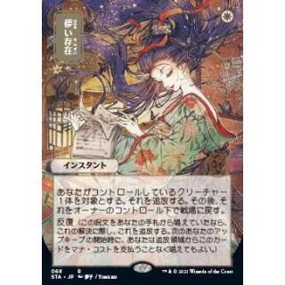 Ephemerate [jp] (V.2) - FOIL