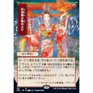 Faithless Looting [jp] (V.2) - FOIL