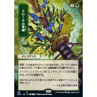 Krosan Grip [jp] (V.2) - FOIL