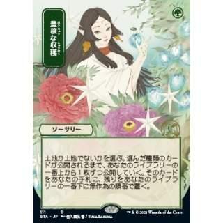 Abundant Harvest [jp] (V.2) - FOIL