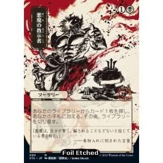 Demonic Tutor [jp] (V.4) - FOIL