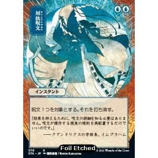 Counterspell [jp] (V.4) - FOIL