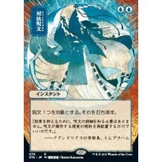 Counterspell [jp] (V.2) - FOIL
