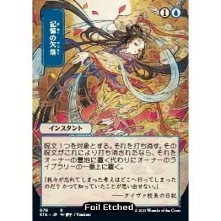 Memory Lapse [jp] (V.4) - FOIL