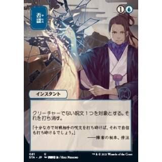 Negate [jp] (V.2) - FOIL