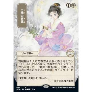 Gift of Estates [jp] (V.2) - FOIL