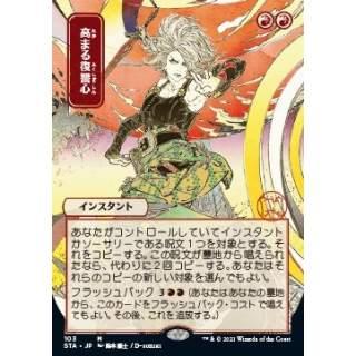Increasing Vengeance [jp] (V.2) - FOIL