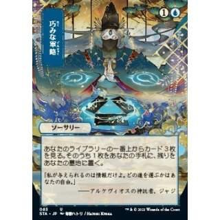 Strategic Planning [jp] (V.2) - FOIL