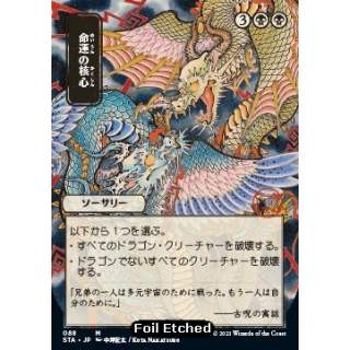 Crux of Fate [jp] (V.4) - FOIL