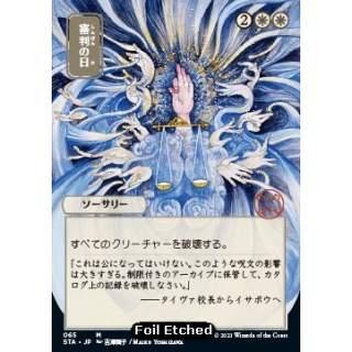Day of Judgment [jp] (V.4) - FOIL