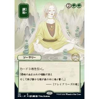 Harmonize [jp] (V.2) - FOIL