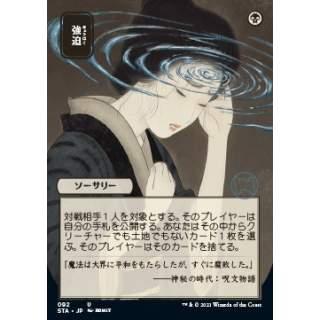 Duress [jp] (V.2) - FOIL