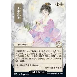 Gift of Estates [jp] (V.4) - FOIL