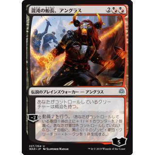 Angrath, Captain of Chaos [jp] (Version 1) - FOIL
