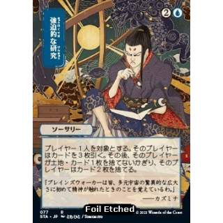 Compulsive Research [jp] (V.4) - FOIL