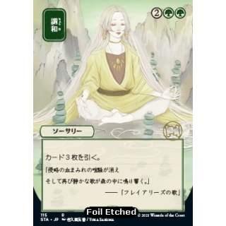 Harmonize [jp] (V.4) - FOIL