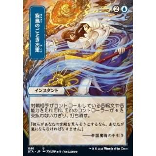 Whirlwind Denial [jp] (V.2) - FOIL
