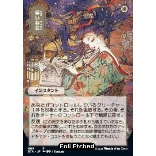 Ephemerate [jp] (V.4) - FOIL