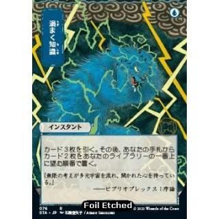 Brainstorm [jp] (V.4) - FOIL