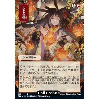 Grapeshot [jp] (V.4) - FOIL