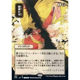 Doom Blade [jp] (V.2) - FOIL