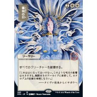 Day of Judgment [jp] (V.2) - FOIL