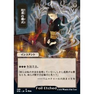 Dark Ritual [jp] (V.4) - FOIL